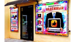 Открываем мастерскую по ремонту телефонов, ноутбуков.