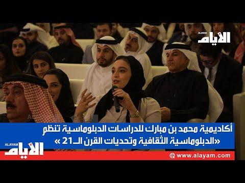 ا?كاديمية محمد بن مبارك للدراسات الدبلوماسية تنظم  «الدبلوماسية الثقافية وتحديات القرن الـ21 »  - 15:59-2020 / 1 / 22