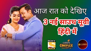 3 New Released South Hindi Dubbed Movies Now Available On YouTube | Swathi Reddy| Movies Arrived #28