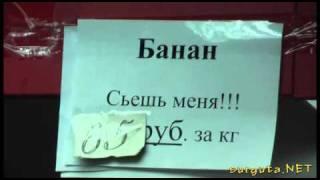 овощные ценники в Сургуте(, 2011-03-20T07:33:50.000Z)
