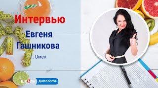 Школа Диетологов - отзыв Евгении Гашниковой (интервью)