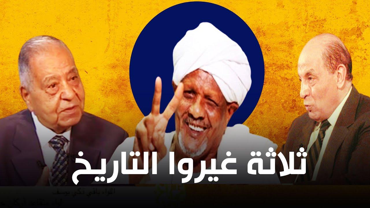 ثلاثة من المصريين خلصونا من الهم والحزن في ست ساعات بكلمة وفكرة ودماغ