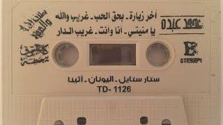 محمد عبده - غريب الدار (جلسة) / ألبوم ستار ستايل اليونان