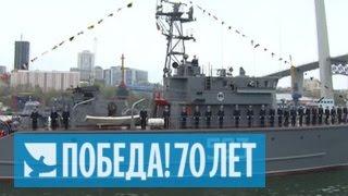Владивосток. Морской парад 9 мая 2015 года