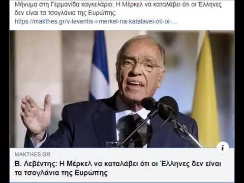 Β. Λεβέντης: Η Μέρκελ να καταλάβει ότι οι Έλληνες δεν είναι τα τσογλάνια της Ευρώπης