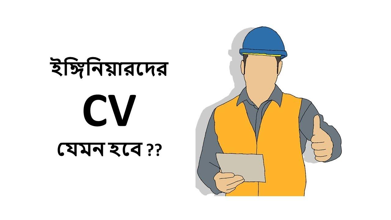 Fresher Engineers Resume CV Sample | Bangla Tutorial | engineering videos for students