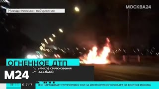 Смотреть видео Машина взорвалась после ДТП с мотоциклом на Новоданиловской набережной - Москва 24 онлайн
