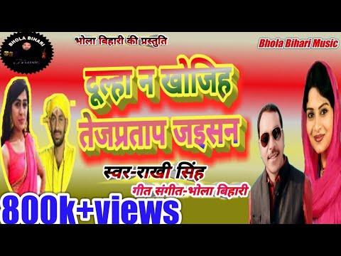 दूल्हा न खोजिह तेजप्रताप जईसन=Rakhi Singh & Bhola Bihari=babu Ji Dulha Na Khojih Tejpratap Jaisan