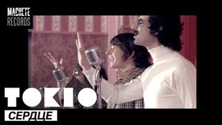 TOKIO - Сердце (Official Music Video)