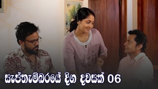 Septhembaraye Diga Dawasak | Episode 06 - (2021-07-11) | ITN Thumbnail