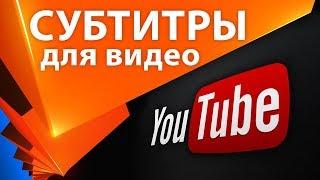 Как сделать субтитры к видео на ютуб/ Как настроить и перевести субтитры