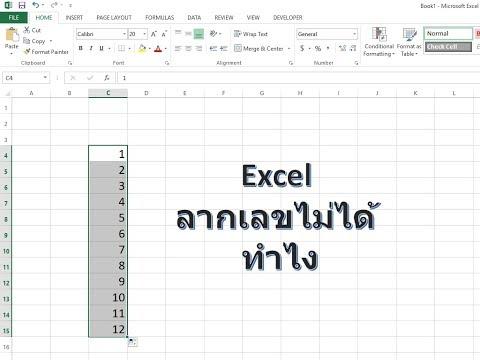 แก้ปัญหา Excel ลากเลขไม่ได้