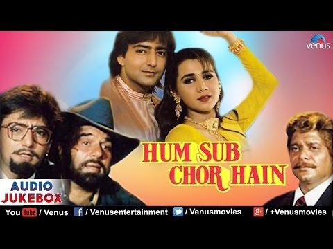Hum Sub Chor Hain - Full Hindi Songs   Dharmendra, Kamal Sadana, Ritu Shivpuri   AUDIO JUKEBOX