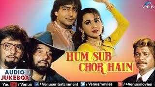 Hum Sub Chor Hain - Full Hindi Songs | Dharmendra, Kamal Sadana, Ritu Shivpuri | AUDIO JUKEBOX