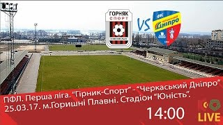 Hirnyk-Sport vs FC Slavutych full match