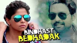 Bindhast Bedhadak | Full Video Song | Classmates | Sai Tamhankar, Ankush Chaudhary