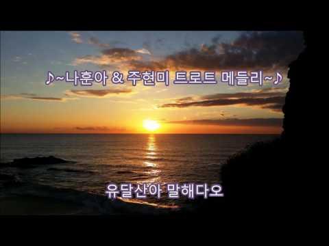 나훈아 & 주현미 트로트 메들리 Kpop 韓國歌謠