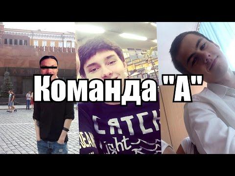 видео: Команда