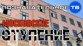 Московское отупение 20-го века Познавательное ТВ Артём Войтенков
