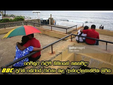 පෙම්සුව විඳීම නීතියෙන් තහනම්ද? - Is Dating Enjoyment Prohibited By Sri Lankan Law ?