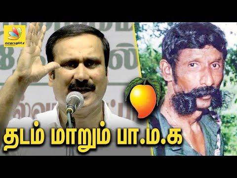 வீரப்பனை தள்ளி வைக்கும் பா.ம.க   Anbumani Ramdoss Conditions For Conference   Latest Tamil News