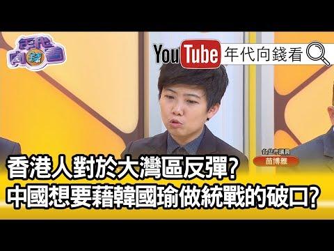精彩片段》苗博雅:中共對於韓國瑜的態度到底是什麼?【年代向錢看】190305