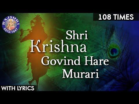Shri Krishna Govind Hare Murari 108 Times | Latest Krishna Bhajan | श्री कृष्ण गोविंद हरे मुरारी