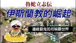 魯蛇立志傳-伊斯蘭教的崛起  邊緣窮鬼如何稱霸世界