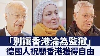 走過東德共產傷痛 德國人祝願香港獲得自由|新唐人亞太電視|20191113