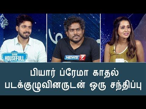 Pyaar Prema Kaadhal Movie Team Interview | Yuvan Shankar Raja | Harish Kalyan | Raiza Wilson