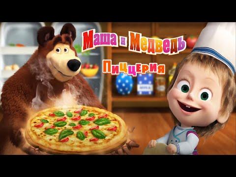 Маша и Медведь ПИЦЦЕРИЯ! Новая Мультик Игра с Машей для детей. Самая Вкусная Пицца для Друзей .