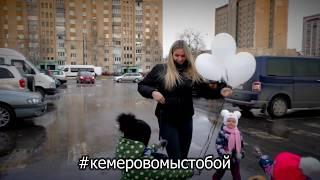 Кемерово, Мозырь с Вами!