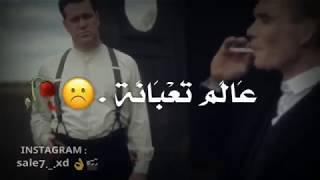 مهرجان عالم تعبانة مخنوق منكم انا بامانة 😔💔