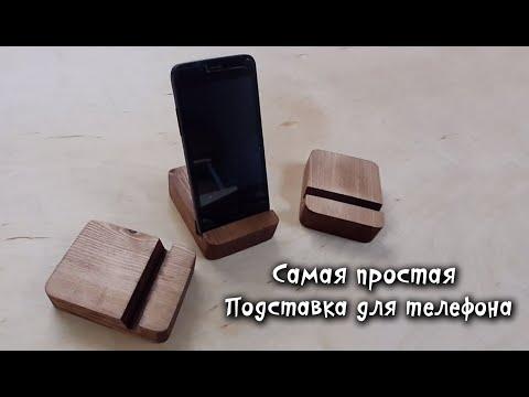 Самая простая подставка для телефона своими руками