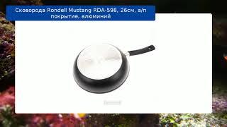 Сковорода Rondell Mustang RDA-598, 26см, а/п покрытие, алюминий обзор