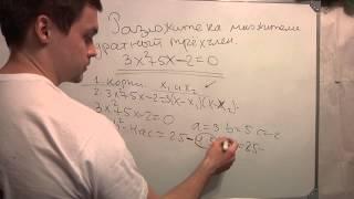8 класс математика разложите на множители.Репетитор. Урок 1
