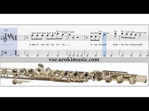 Обучение флейте Как играть на флейте песню Mc Doni Натали - Ты Такой Курсы флейты