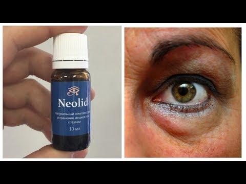 Средство Neolid от мешков под глазами обзор / Неолид для устранения мешков купить
