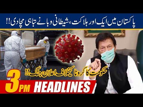 3pm News Headlines | 28 March 2020 | 24 News HD