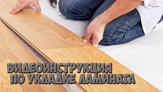 видео Как правильно уложить ламинат своими руками