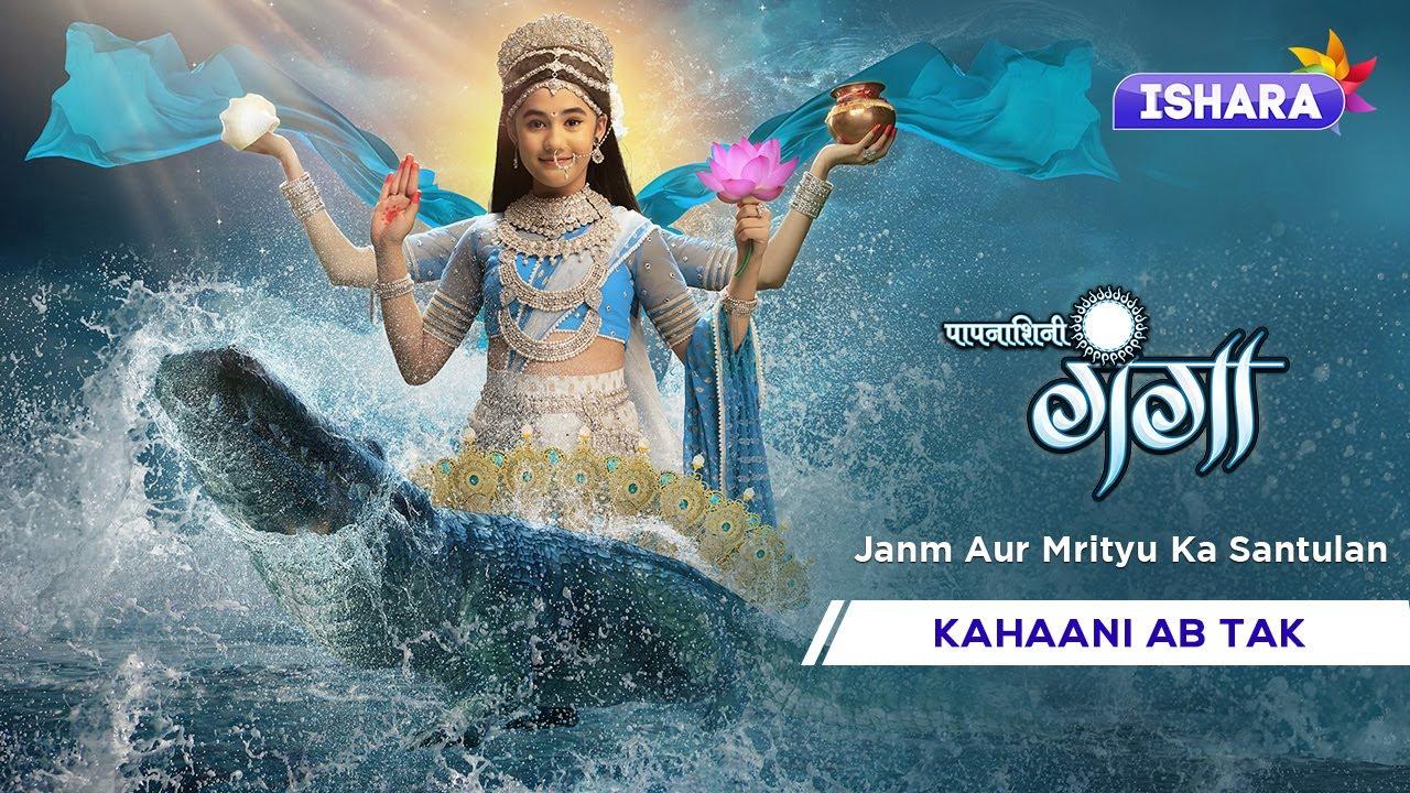 Download Paapnaashini Ganga | Kahaani Ab Tak | Janm Aur Mrityu Ka Santulan