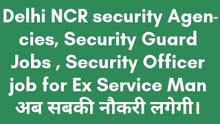 Delhi NCR security Agencies, Security Guard Jobs , Security Officer job for Ex Service Man