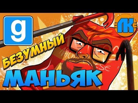 MANIAC CHASING RAHNER \ GAME Garrys Mod \ FREE DOWNLOAD \ СКАЧАТЬ ГАРРИС МОД !!!
