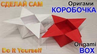 Поделки из бумаги. Оригами коробочка - звездочка.Crafts made of paper. Оrigami box.(Поделки из бумаги. Оригами коробочка - звездочка.Crafts made of paper. Оrigami star box. В этом видео вы научитесь делать..., 2014-08-08T18:12:18.000Z)