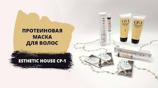 Уход за волосами Протеиновая маска для волос Esthetic House СР 1