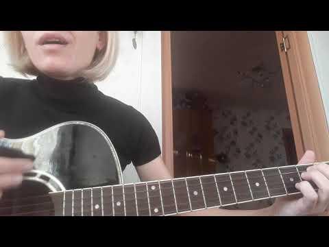 Дымом лечилась (под гитару)