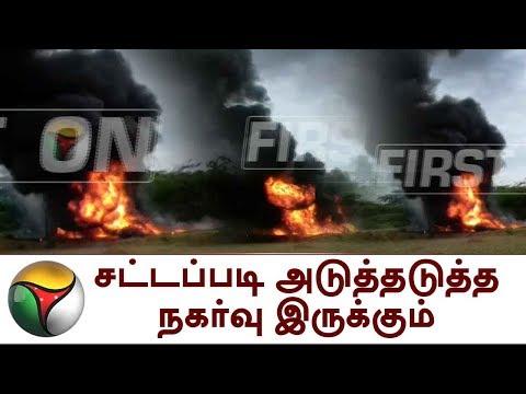 EXCLUSIVE: ONGC எண்ணெய் கிணற்றில் தீ விபத்து | ONGC Wells Fire In Pudukkottai