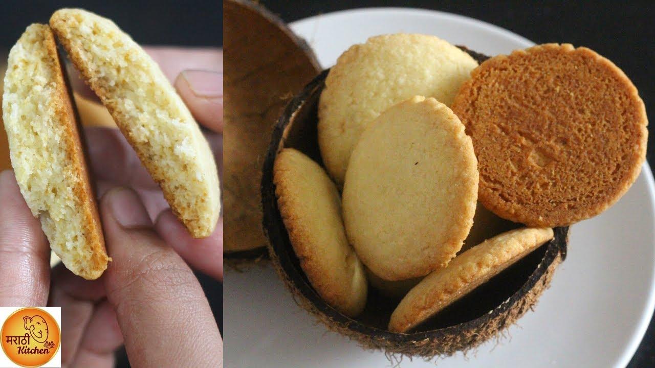 रक्षाबंधन स्पेशल खुसखुशीत कोकोनट कूकीज, भेट द्या अश्या घरच्या घरी बनवलेल्या कुकीज  | Coconut Cookie