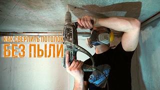 Как сверлить потолок без пыли? Лайфхак для дома