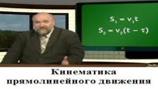 Физика # 01. Кинематика прямолинейного равномерного и равнопеременного движения